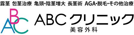 ABCクリニックのロゴ