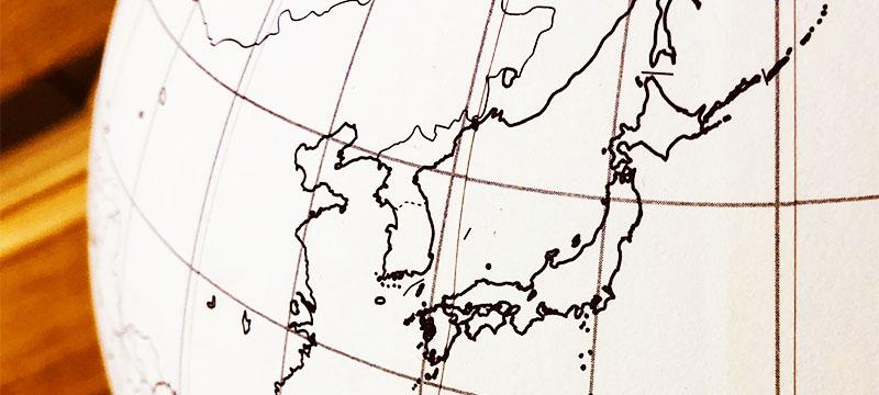地球儀上の日本