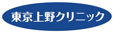東京上野クリニックのロゴ